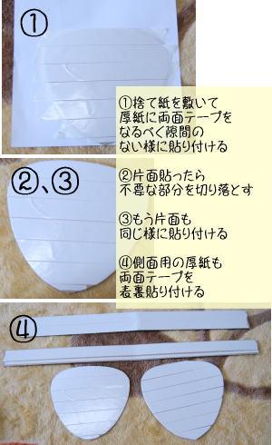 benu_ichigo_make7.jpg